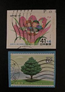 国際花と緑の博覧会2枚完 使用済み切手
