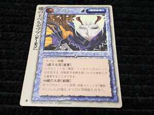 モンスターコレクション TCG モンコレ カード 初期 極稀 蝿の王ベルゼブブ