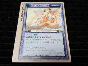 モンスターコレクション2 TCG モンコレ カード 初期 稀 ローレライ