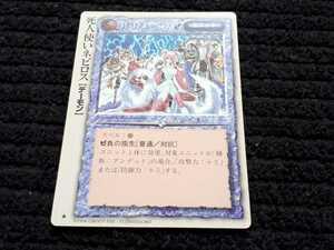 モンスターコレクション TCG モンコレ カード 初期 稀 死人使いネビロス (デーモン)