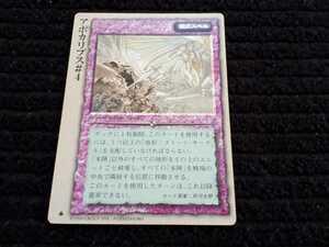 モンスターコレクション TCG モンコレ カード 初期 極稀 アポカリプス#4
