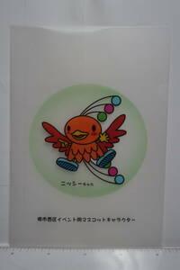 堺市 西区 マスコットキャラクター ニッシーちゃん クリアファイル 1枚 シール2枚