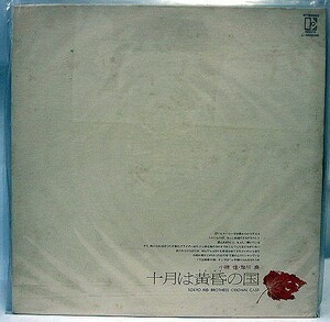 小椋佳・加川良 十月は黄昏の国 LPレコード