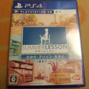 【PSVR専用】サマーレッスン:ひかり・アリソン・ちさと 3 in 1 基本ゲームパック/PS4