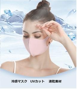 冷感マスク 日本規格 『ブラック(黒) 3枚セット送料無料』 男女兼用 洗える 夏用 繰り返し使える 涼しい布 抗菌 大人用 UVカット立体マスク