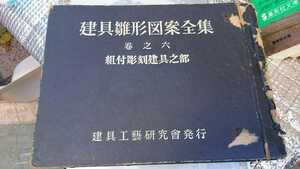【希少】建具雛型図案全集 六之巻 建具工芸研究会 【管理番号smcp本】