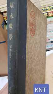 【希少】基本数学 中 佐藤良一 1938 目黒書店【管理番号G2uecp本0810】旧制中学 教科書