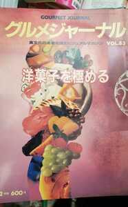 グルメジャーナル No83 洋菓子を極める デザート フランスワイン ブロッコリー イタリア料理【管理番号単cp本0815】料理 雑誌