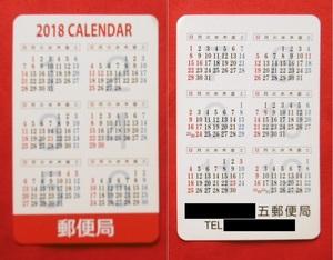 2018年 名刺大 カレンダー 郵便局