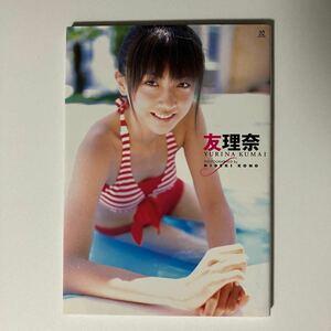 熊井友理奈 写真集 ファースト DVD付き