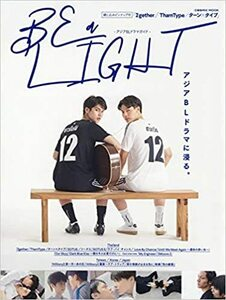 BE a LIGHT-アジアBLドラマガイド- (COSMIC MOOK) 即決・送料無料!