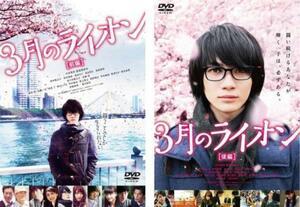 3月のライオン 全2枚 前編、後編 レンタル落ち 全巻セット 中古 DVD 東宝