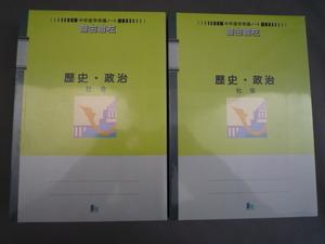 AA-7377 ショウワノート 中学進学準備ノート 自由自在 歴史・政治 社会 B5 10冊 2セット 未使用品