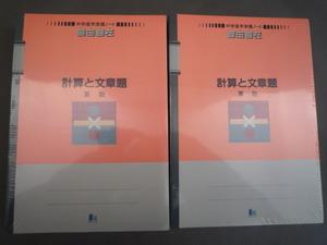 AA-7381 ショウワノート 中学進学準備ノート 自由自在 計算と文章題 算数 B5 10冊 2セット 未使用品