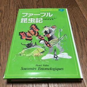 子どものための世界文学の森 20 /集英社 (単行本) 中古