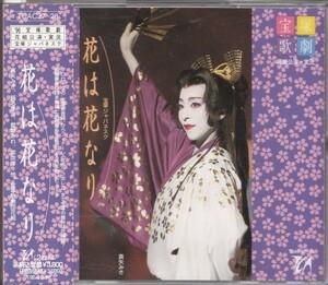 即決50【宝塚歌劇団 花組公演・実況 / 花は花なり】帯付/良品