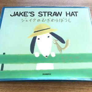【送料無料】ジェイクのむぎわらぼうし 葉祥明 絵本 英語 本 知育絵本 小学生 読み聞かせ