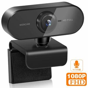 ウェブカメラ Webカメラ フルHD1080P マイク内蔵 30FPS