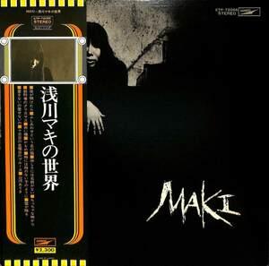 244986 Asakawa Maki: MAKI ASAGAWA / Asakawa Maki World: MAKI (LP)