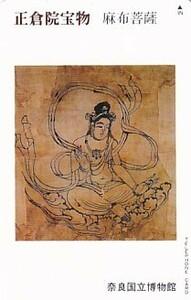 Λ正倉院宝物 麻布菩薩 奈良国立博物館テレカ
