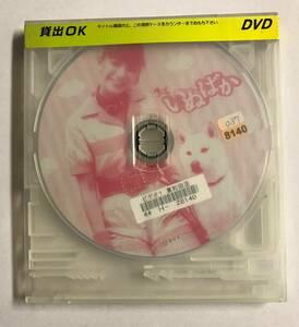 【DVD】映画「いぬばか」スザンヌ【ディスクのみ】【レンタル落ち】@WA-04