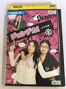 【DVD】ジョシデカ! 女子刑事【レンタル落ち】@WA-02