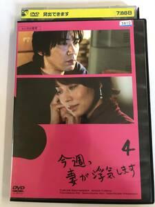 【DVD】今週、妻が浮気します VOL.4 ユースケ・サンタマリア 石田ゆり子【レンタル落ち】@WA-02