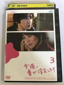 【DVD】今週、妻が浮気します VOL.3 ユースケ・サンタマリア 石田ゆり子【レンタル落ち】@WA-02