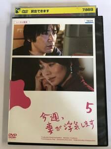 【DVD】今週、妻が浮気します VOL.5 ユースケ・サンタマリア 石田ゆり子【レンタル落ち】@WA-02