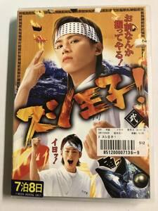 【DVD】スシ王子! 2 弐 堂本光一 中丸雄一【レンタル落ち】@WA-04