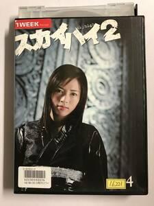 【DVD】スカイハイ 2 Vol.4(第8話~最終話)【レンタル落ち】@72@2