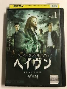 【DVD】ヘイヴン シーズン5 VOL.1【レンタル落ち】@WA-01