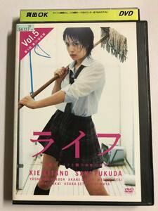 【DVD】ライフ VOL.5 北野きい, 福田沙紀【レンタル落ち】@71