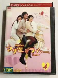 【DVD】マザー&ラヴァー 4(第7話~第8話) 坂口憲二, 篠原涼子【レンタル落ち】@71