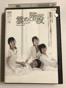 【DVD】雲の階段 シン・ドンウク.ハン・ジヘ.イム・ジョンウン【レンタル落ち】@62