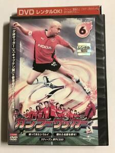 【DVD】カンフーサッカー VOL.6【レンタル落ち】@62