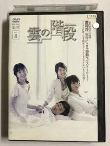 【DVD】雲の階段 VOL.8【レンタル落ち】@56