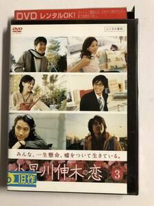 【DVD】小早川伸木の恋 VOL.3【レンタル落ち】@55