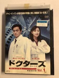 【DVD】ドクターズ VOL.1 チャンドンゴン【レンタル落ち】@54