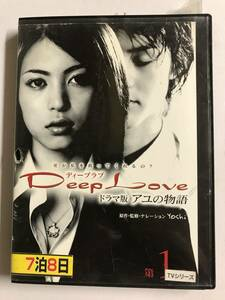 【DVD】Deep Love TVドラマ版アユの物語/第1巻/岩佐真悠子/古屋敬多【レンタル落ち】@50