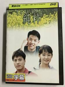 【DVD】純粋 vol7 / リュ・シウォン【レンタル落ち】@50