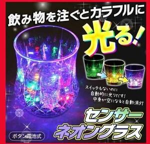 光るグラス/飲み物を注ぐとカラフルに点灯/液体センサー/新品即決!センサーネオングラス/パイナップル型