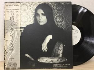【E589】グラシェラ・スサーナ / 奇蹟 / Express 東芝EMI / ETP-72251 / LP