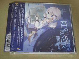 【CD】霜月 はるか / 音のコンパス ~ ワークス ベスト アルバム