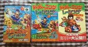 【電池交換】N64 ディディーコングレーシング 攻略本 セット ガイド 2冊