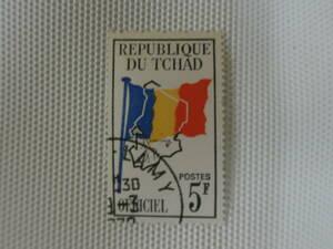外国切手 使用済 単片 チャド共和国切手 ①