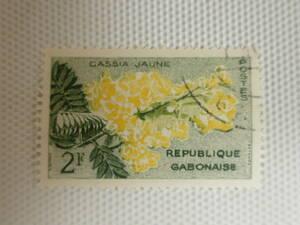 外国切手 使用済 単片 ガボン共和国切手 ①