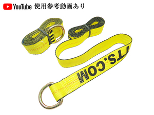 D ring strap professional specification tire fixation tire .. tool 2 pcs set lashing belt America made wrecker car loading car Roader wrecker supplies