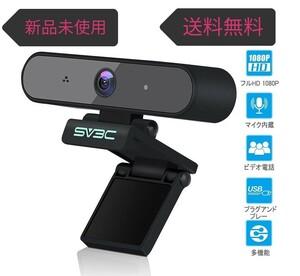 Webカメラ 高画質マイク内蔵 USBカメラ 200万画素 固定フォーカス 広角