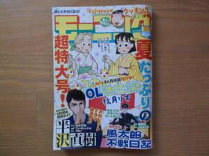 即決 送料無料 ☆週刊モーニング☆2020.8.20・27 36・37号